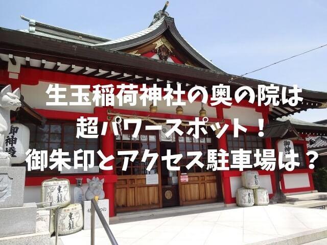 名古屋市守山区の生玉稲荷神社