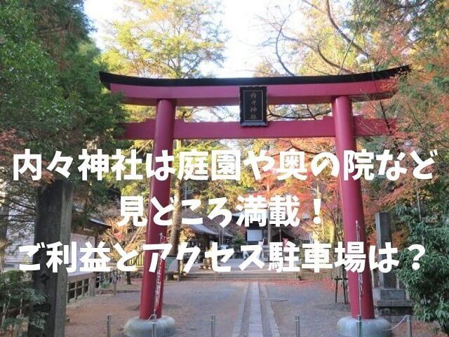 愛知県春日井市内々神社