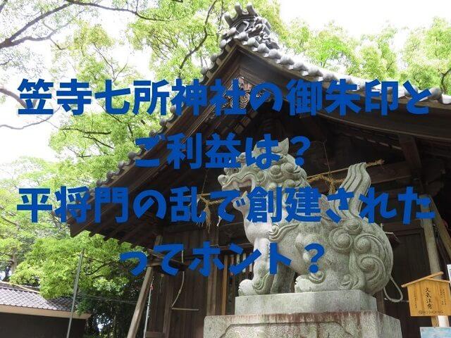 名古屋市南区笠寺町七所神社の拝殿