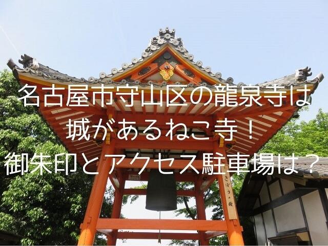 名古屋市守山区竜泉寺の鐘楼