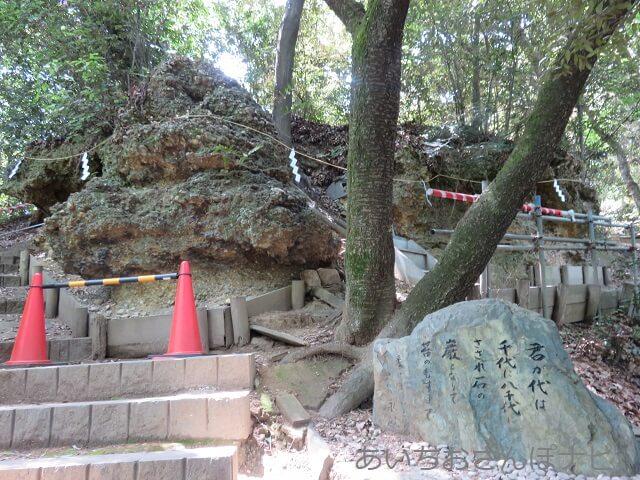 名古屋市守山区の俱利伽羅不動寺のさざれ石