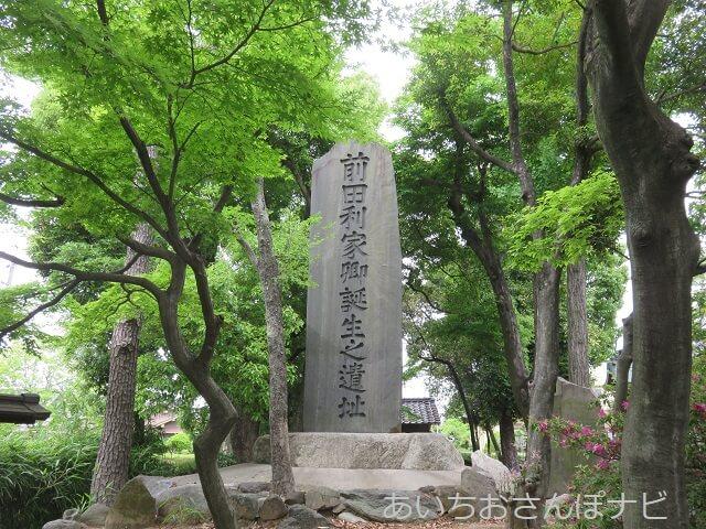 名古屋市中川区にある前田利家生誕地の石碑