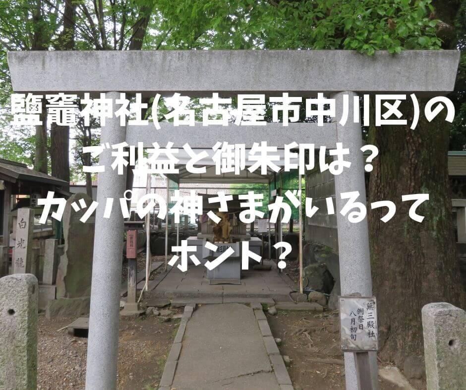 名古屋市中川区塩釜神社の無三殿社
