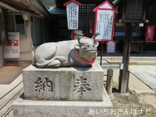 名古屋市東区の七尾天神社のなで牛