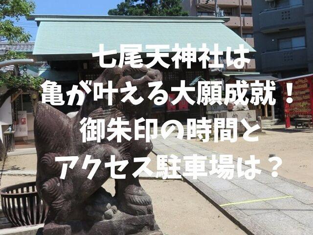 名古屋市東区の七尾天神社の狛犬
