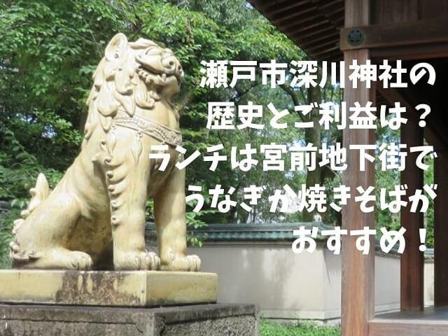 瀬戸市深川神社の狛犬