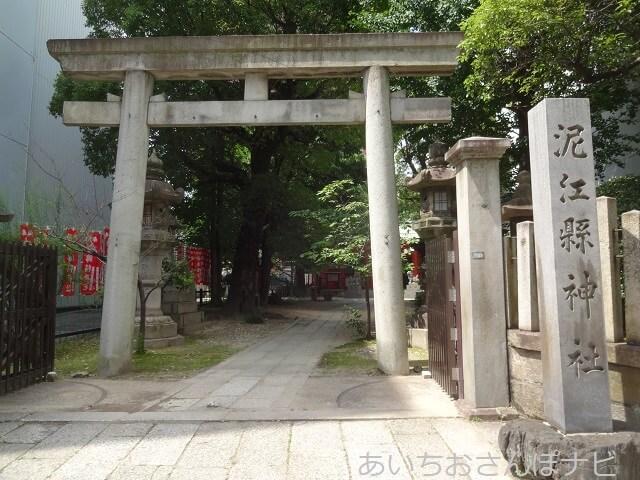 名古屋市中区泥江縣神社の入り口