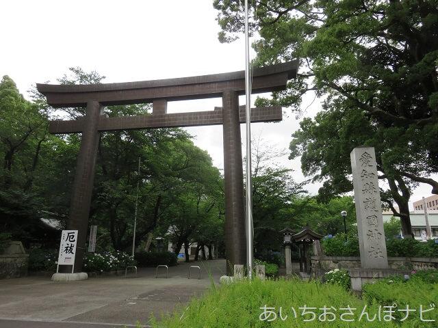 愛知県護国神社の鳥居