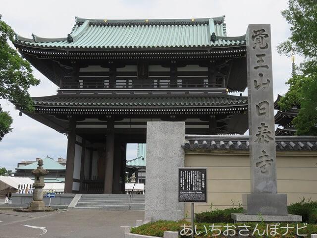 名古屋市千種区日泰寺の山門
