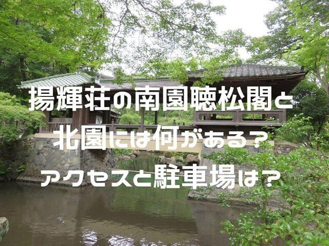 名古屋市千種区揚輝荘北園の白雲橋