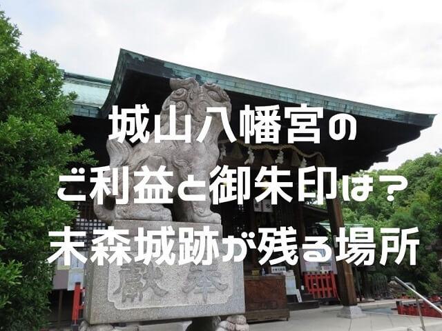 名古屋市千種区城山八幡宮