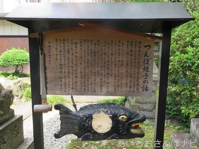名古屋市中区泥江縣神社の蛭子社