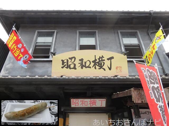 犬山城下町の昭和横丁