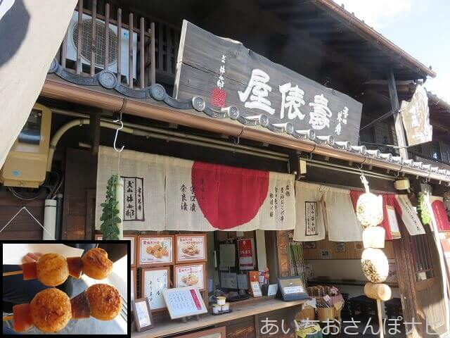 犬山城下町の壽俵屋