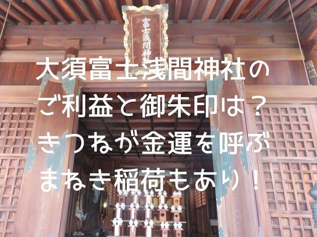 名古屋市中区大須富士浅間神社の拝殿