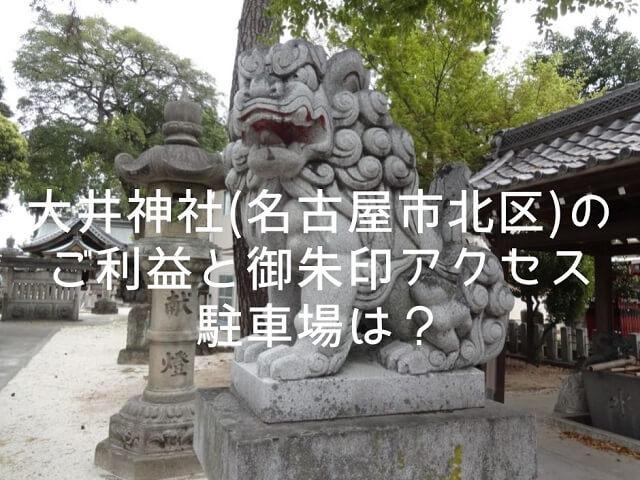 名古屋市北区大井神社の狛犬