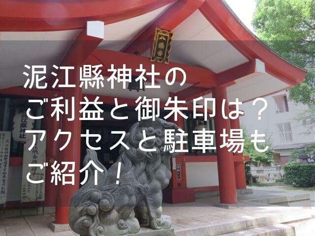 名古屋市中区泥江縣神社の狛犬