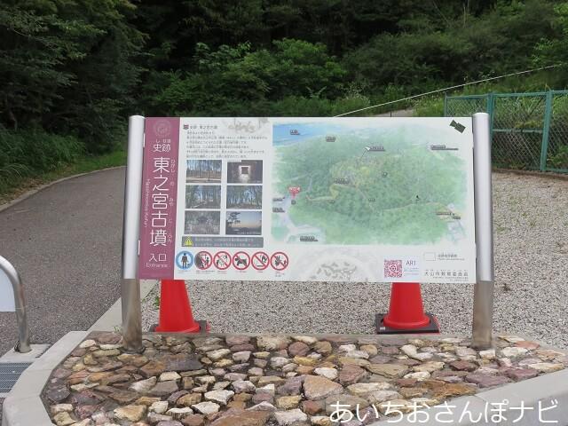 犬山成田山の裏山にある東之宮古墳の看板