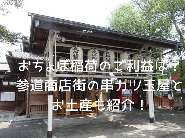 岐阜県海津市のおちょぼ稲荷