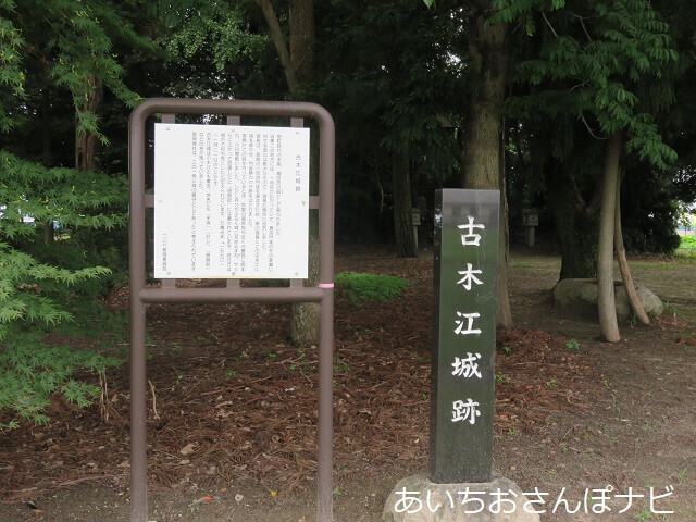 愛西市立田の古木江城跡