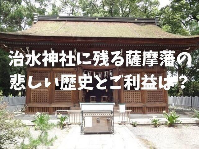 岐阜県海津市の治水神社