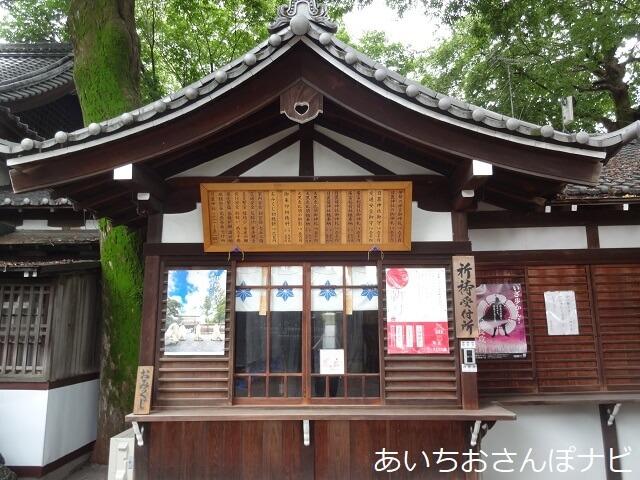 名古屋市日置神社の祈祷受付所