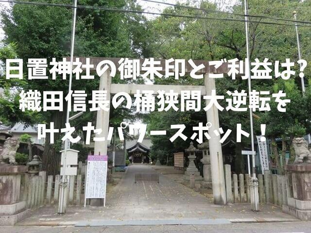名古屋市日置神社の正面