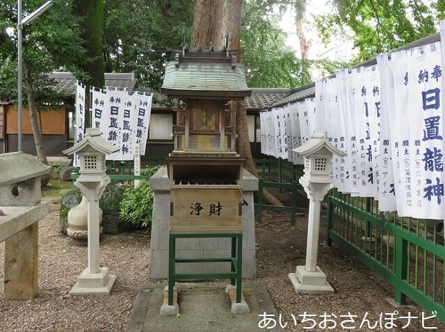 名古屋市日置神社の日置龍神社
