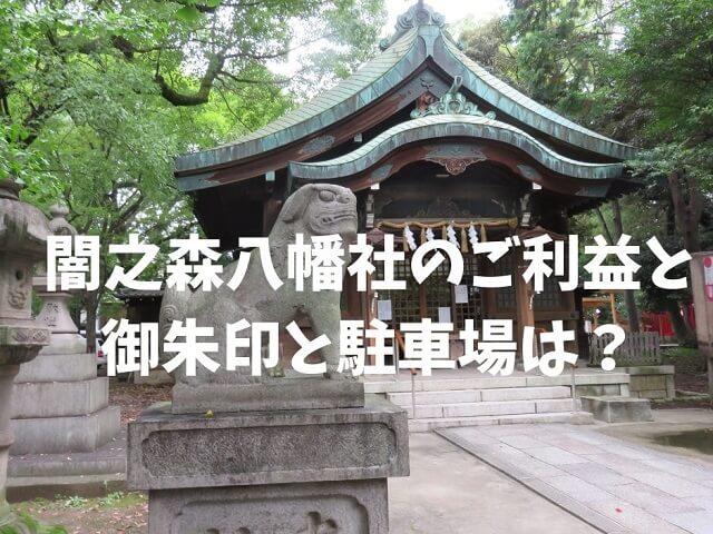 名古屋市中区闇之森八幡社の拝殿
