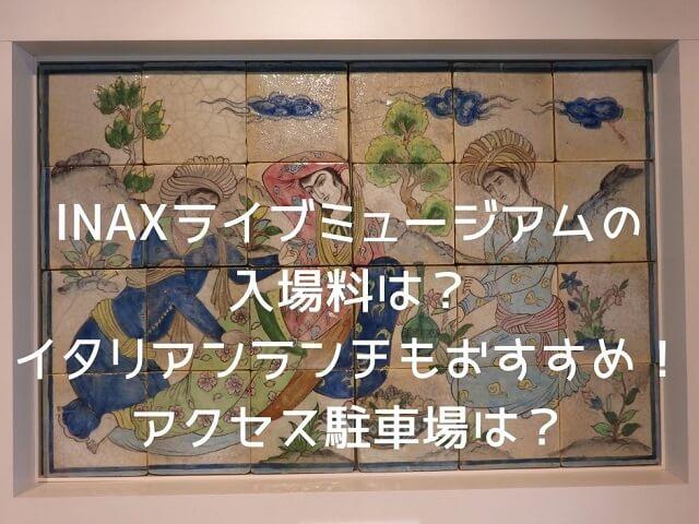 INAXライブミュージアムのタイル博物館