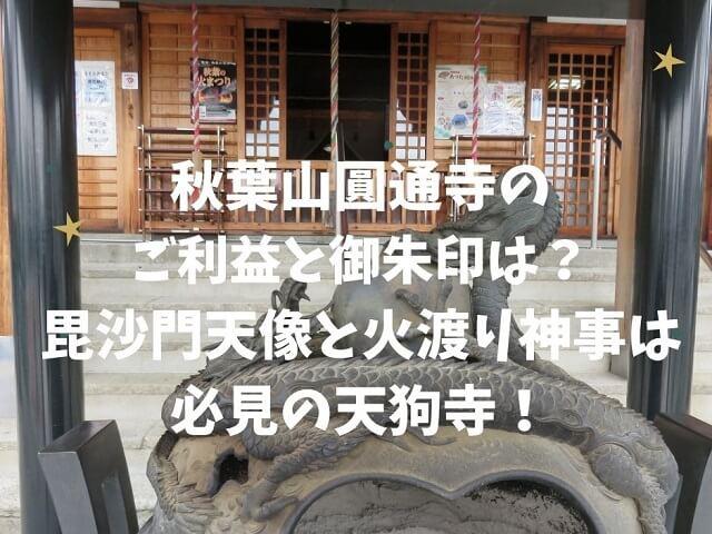 名古屋市熱田区秋葉山圓通寺の香炉