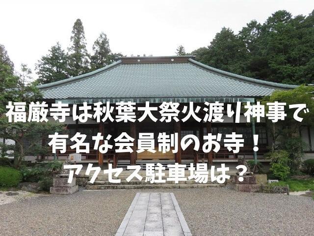 愛知県小牧市福厳寺の本堂
