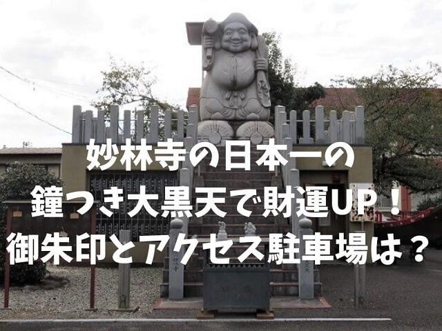 愛知県小牧市妙林寺の大黒天