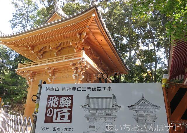 愛知県春日井市円福寺の新しい仁王門