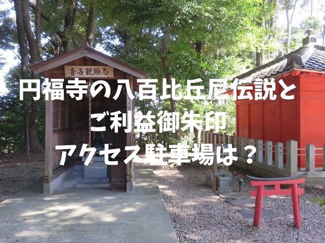 愛知県春日井市円福寺の馬頭観音